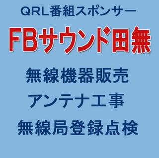 FBサウンド田無.jpg