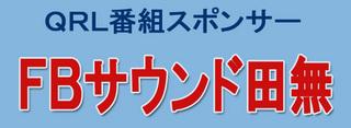 FBサウンド田無_edited-1.jpg